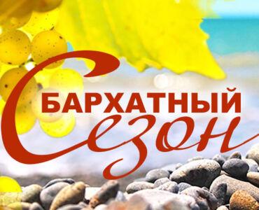 "АКЦИЯ ""Бархатный сезон 2021"""